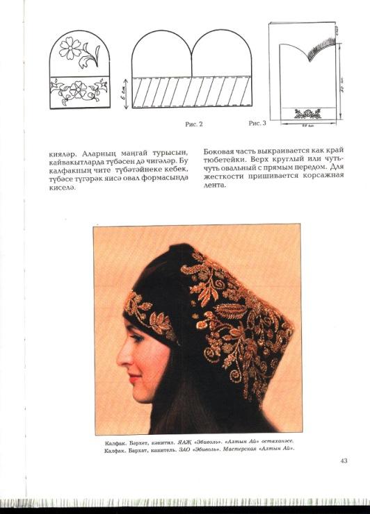 Татарский головной убор женский своими руками выкройка 1