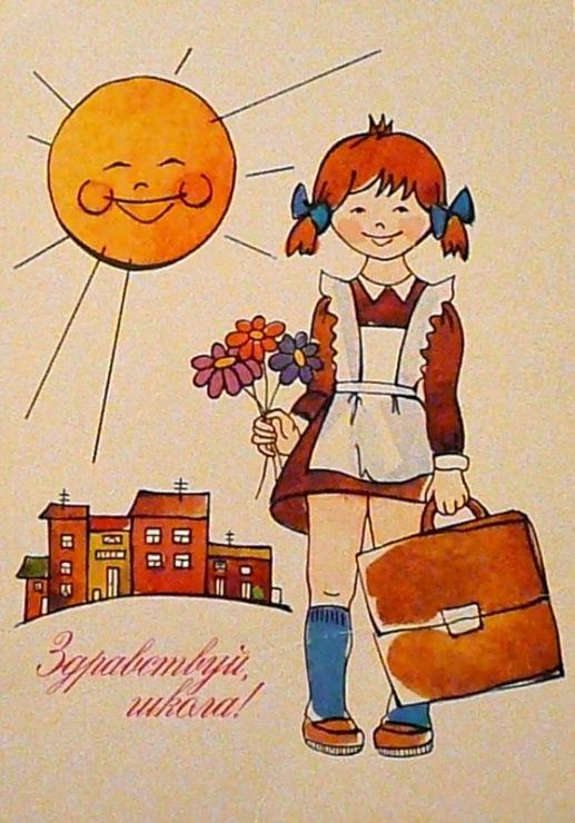 Советские открытки школьные 15