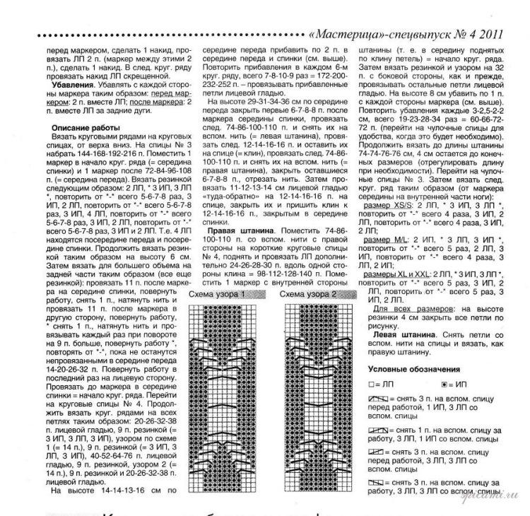 Вязание спицами бесшовные модели схемы и описание
