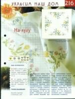 Журнал современная вышивка 94