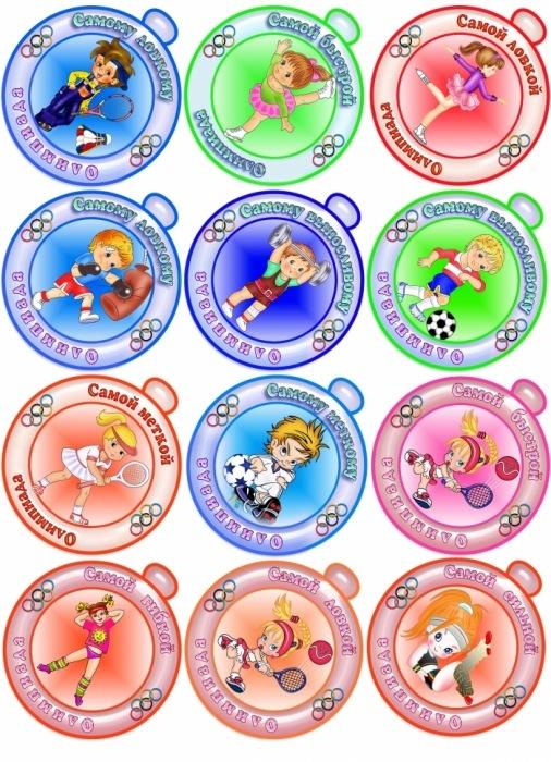 Рисунок детских медалей