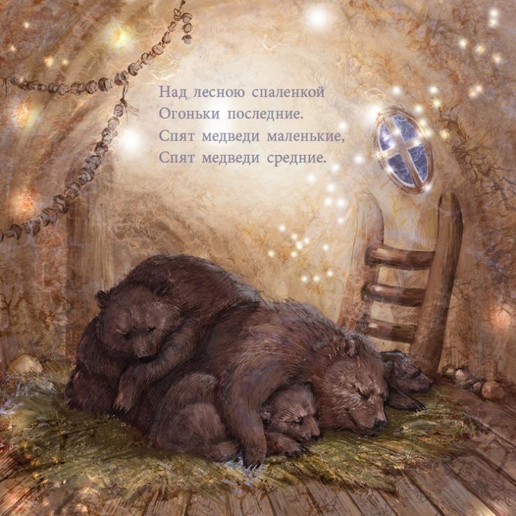 рук ложись спать медвежонок читать работает приложение мои