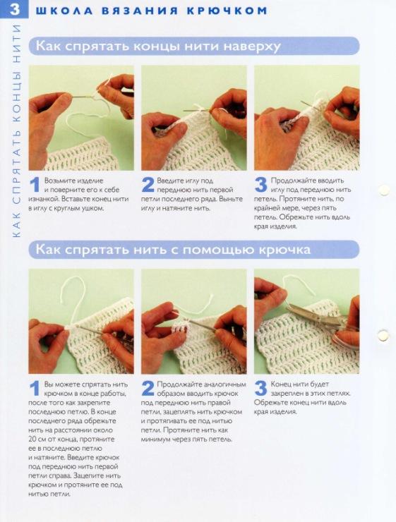 Вязание крючком как спрятать нить в конце вязания