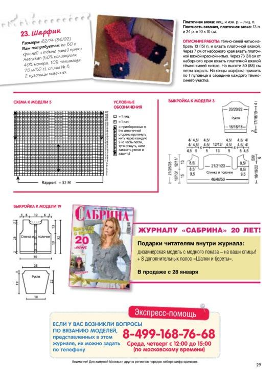 Журнал для вязания сабрина схемы для детей