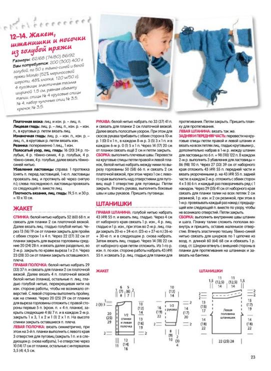Вязание крючком детям журнал сабрина 81