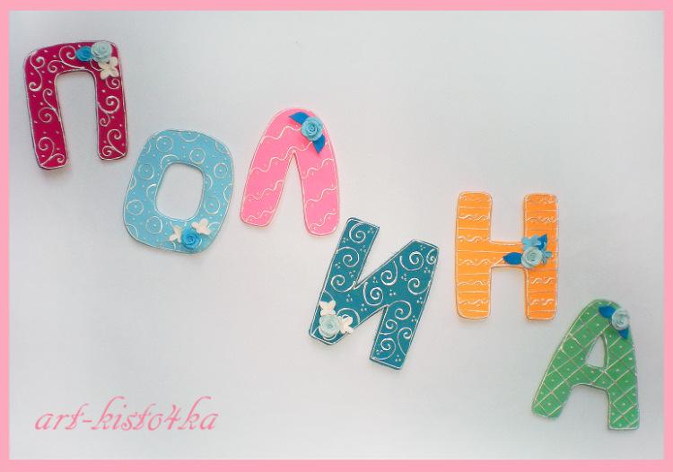 Как сделать из глины буквы