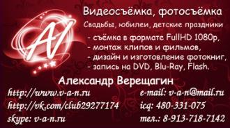 Фотограф Love Story Александр Верещагин - Бердск
