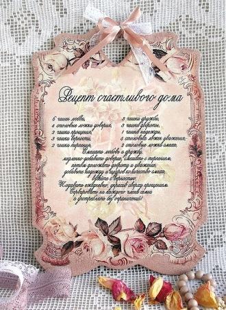 Рукодел Ladadec -