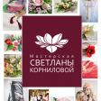 Рукодел Светлана Корнилова